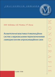 Асимптотичні властивості еволюційних систем з марковськими переключеннями з використанням апроксимаційних схем