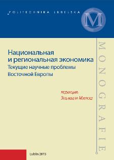 Национальная и региональная экономика : текущие научные проблемы Восточной Европы