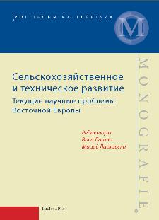 Сельскохозяйственное и техническое развитие : текущие научные проблемы Восточной Европы