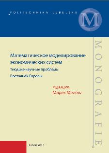 Математическое моделирование экономических систем : текущие научные проблемы Восточной Европы