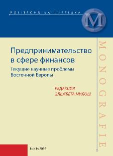 Предпринимательство в сфере финансов : текущие научные проблемы Восточной Европы