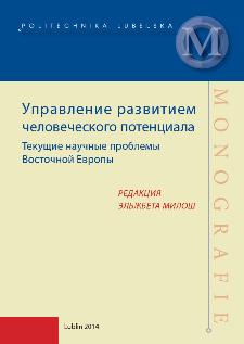 Управление развитием человеческого потенциала Текущие научные проблемы Восточной Европы
